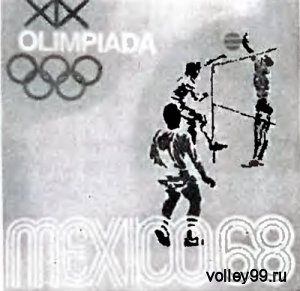 Mexico 1968 volleyball