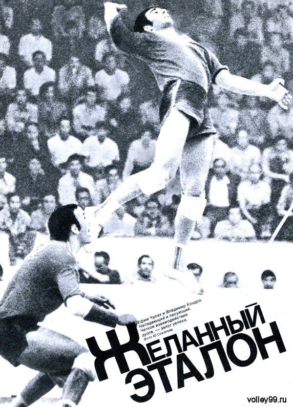 Ефим Чулак | Владимир Кондра